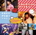 【コラボCD】「お好み焼きLOVE /日々の幸せ」数量限定!2曲入コラボCD♪