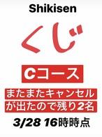 Shikisenくじ Cコース