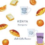 100g ケニア・Premium Specialty・Dark Roast