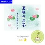 期間限定ブレンド『夏越のお茶』浄化三茶特別ブレンド(リーフタイプ)