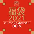 【福袋01】 パックごはん&おにぎりBOX  ~4種 12パック BOX
