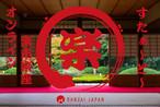 BANZAI JAPANオンライン楽市楽座(特典会)特典券 BANZAI JAPAN Online Rakuichi Rakuza Gift Ticket