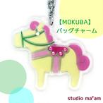 展示★【MOKUBA】バッグチャーム(シトラス)