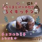 チョコのお菓子レシピ集