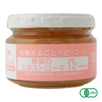 【有機まるごとベビーフード】NO.147野菜のミネストローネ