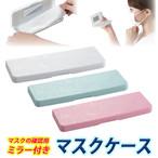 マスクケース ミラー付き マスクの持ち運び用 マスク携帯 日本製 13570110