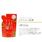 【お試し!】トマトジュースの概念を覆す一品『毎日がとまと曜日 濃縮タイプ』