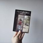 【安岡章太郎著『ソビエト感情旅行』】角川文庫