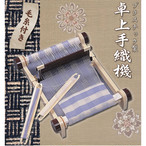 卓上手織機 プラスチック製 (毛糸付)