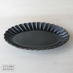 [松尾 直樹]輪花楕円鉢 L (鉄釉)