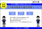 江戸川学園小学校実力養成問題シート 第1集「記憶」