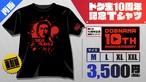 【受注生産】ドグマ風見10周年記念Tシャツ  : ドグマ生放送【6月29日~7月1日まで】