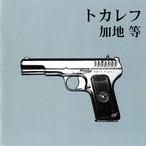 【CD-R】加地等 「トカレフ」 [HOME-003]