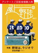 【アンケートご回答者様用】屋上野球Vol.3