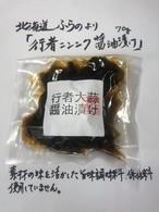 富良野 行者ニンニク醤油漬け 保存料なし うま味調味料なし 添加物なし 3なし安全