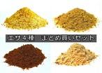 【 お買い得 】 パウダー餌 まとめ買い 4種セット(5g×4種)