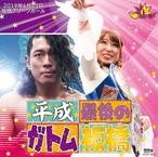 【DVD】4.27 板橋大会