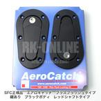 120-2100:エアロキャッチ・SFC AEROCATCH・フラットボンピンフラッシュ対応・鍵ありモデル