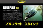 deps / ブルフラット  3.8インチ