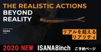 KAESU / ISANA 8inch ※ご予約ページ