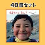 〈40冊セット〉税+送料込