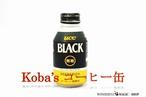Koba'sコーヒー缶コーヒー缶