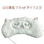 蒸気でホットアイマスク USB電熱式 安眠 ドライアイ 眼瞼炎 疲れ目を緩和 リラックス 可愛い羊さん