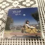 【CD】ソラノシタ