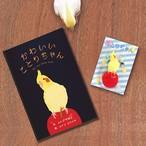 2点セット  絵本『かわいいことりちゃん』(イラスト&サイン入り)りんごとことりちゃん ブローチ