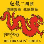 ピラストロ RED DRAGON 紅龍 二胡弦