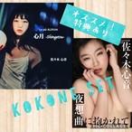 【特典あり】30歳記念 CD&写真集セット