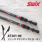 AT301-00 Swix スウィックス ソニック マウンテンプロ カーボン 軽量 コンパクト 登山 トレッキング ポール ノルディックウォーキング 先ゴム付き