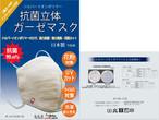 抗菌ガーゼ二重マスク:  二重 ガーゼインナーポケット付きで実質四重ガーゼで安心度大幅アップ。立体型コットン100%マスクはシルバーイオンポリマー加工で抗菌活性値5 安心の日本製 今治マーク付き