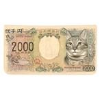 新二千円札(猫) 合皮財布
