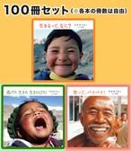 『生きるって、なに?』シリーズ〈100冊〉  *1冊350円の特別価格