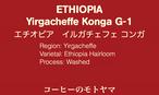 【エチオピア】イルガチェフェ コンガ ☆中煎り 200g