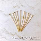 アクセサリーパーツ/ボールピン/30mm/K16GP/20本