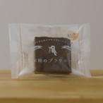 【季節限定】米粉のブラウニー ほうじ茶