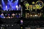 舞台「星降る夜に」on DVD