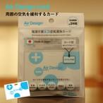 Air Design Card / エアデザインカード