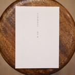 インカレポエトリ 創刊号 鹿【新本】