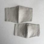 ナチュラルリネンの立体布マスク(普通サイズorゆったりサイズ)@お選びください