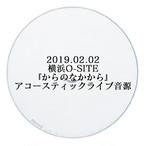 【最新ライブ音源】2019/2/2 里咲りさアコースティックライブ音源