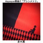 【赤黒】帯揚げ「アシンメトリ」