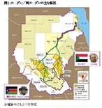 「南スーダンへのPKO派遣」(上・下セット)