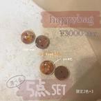 「選べる」happybag  5点SET