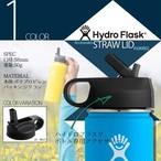 5089002 HydroFlask ハイドロフラスクストロー 口径58mm ブルー ピンク ブラック グリーン 青 黒 緑 付け替え ボトルキャップ Straw Lid