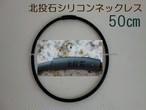 NEW北投石シリコンネックレス ブラック 50cm/健康グッズ