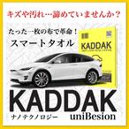 車【キズ】kaddak スマートタオル 傷 汚れ メンテナンス(お手入れ)