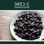 パプアニューギニア(深煎り コーヒー豆)/ 100g